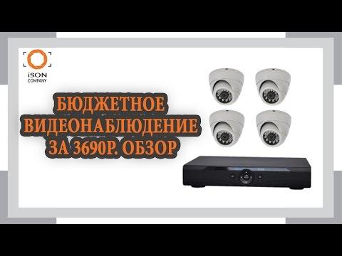 Установка видеонаблюдения, монтаж систем безопасности