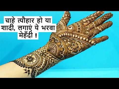 चाहे त्यौहार हो या  शादी, लगाएं ये भरवा मेहँदी ! Very Unique Full Hand Mehndi Design   BeautyZing