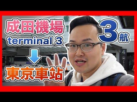 【成田機場3航】→【東京車站】最便宜巴士的坐法 How to