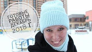 видео: Готовые работы декабря / Связано в декабре / morkovka_knit_spb / Вязание - в бизнес