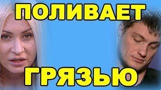 ДОМ 2 НОВОСТИ И СЛУХИ - 11 ЯНВАРЯ (ondom2.com)