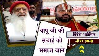 बापू जी की सच्चाई को समाज जाने - त्रिदंडी अहोबिल जीयर स्वामी | Sant Shri Asharam ji Bapu Case