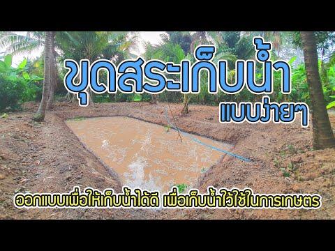 วิธี ขุด สระ เก็บน้ำ เลี้ยงปลา แบบง่ายๆ I ออกแบบเพื่อให้เก็บน้ำได้ดี เพื่อเก็บน้ำใว้ใช้ในการเกษตร