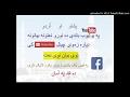Download pashto new naats and bayan 2017 (12) MP3 song and Music Video