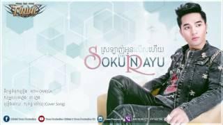 srolanh oun lers hey by sokun therayu