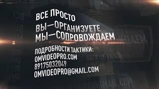 Онлайн-сопровождение от OMvideoprо