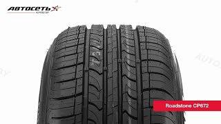 Обзор летней шины Roadstone CP672 ● Автосеть ●