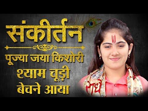 Jaya Kishori | Shyam Choodi Bechne Aaya | Sankirtan