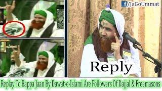 Reply To Maulana ilyas Qadri Dawat-e-Islami & Are Followers Of Freemasons illuminati & Dajjal Drama