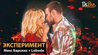 Эксперимент: Твои глаза + Туманы (Макс Барских, Loboda) / Dabro remix