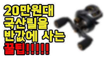 20만원대 국산베이트릴을 반값에 사는 꿀팁! / 배스낚시