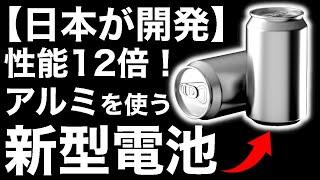 【衝撃】富士色素が開発した「新型電池」が画期的すぎる!