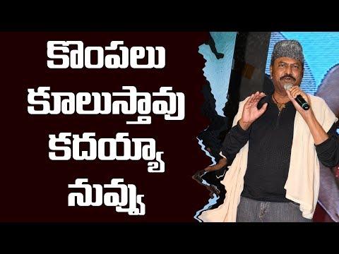 Mohan Babu warning to Kodali Venkateswara Rao || Jayadev audio launch