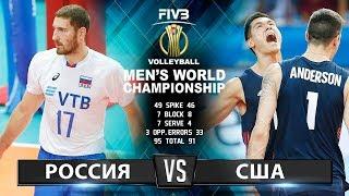волейбол  Россия vs. США  Чемпионат Мира 2018  Лучшие моменты игры