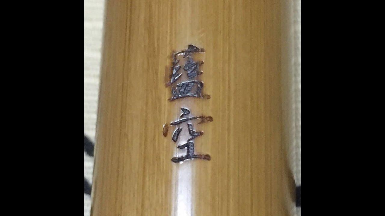 篠笛 刈干切唄(その1:藍空唄物...