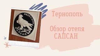 Где остановиться в Тернополе обзор отеля Сапсан
