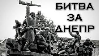 Победа на правобережной Украине. Битва за Днепр