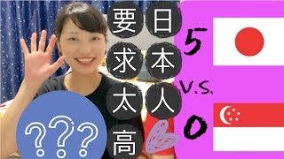 【新加坡】5个日本人难适应的新加坡文化?what Japanese Think About Singapore シンガポールのバッドポイント5つ