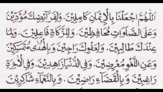 Do 39 a Kamilin Do 39 a Setelah Sholat Taraweh