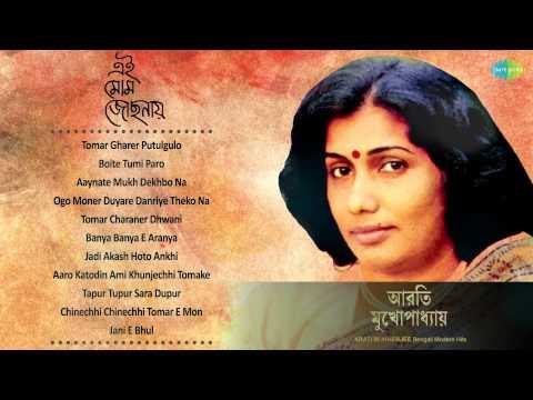 Mom Jochhonay   Bengali Modern Songs Audio Jukebox   Arati Mukherjee
