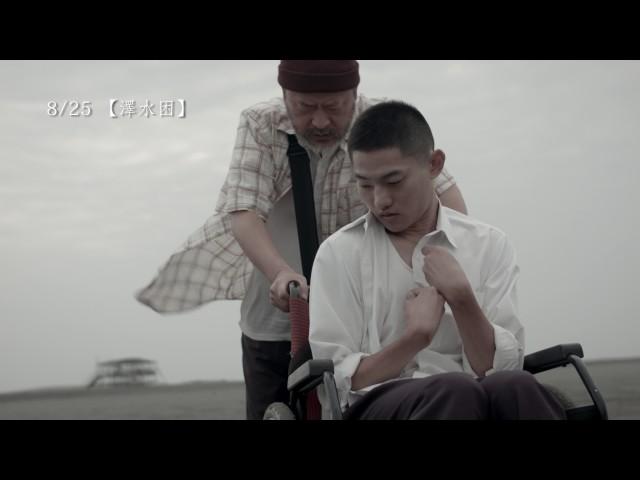【澤水困】正式預告。8/25-9/7光點華山獨家上映
