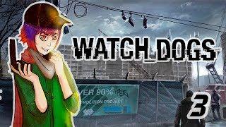 """Watch Dogs - Часть 3 """"Есть что терять"""""""