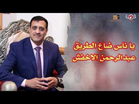 يا ناس ضاع الطريق | اجمل ما غنى عبدالرحمن الاخفش