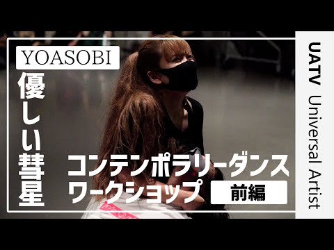 HAPPYコンテンポラリーダンスワークショップYOASOBI【優しい彗星】前編