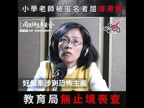 老師唔都出聲,學生仲會爭取公義?【903獨立調查】
