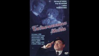 Безымянная звезда (1978) - Серия 1