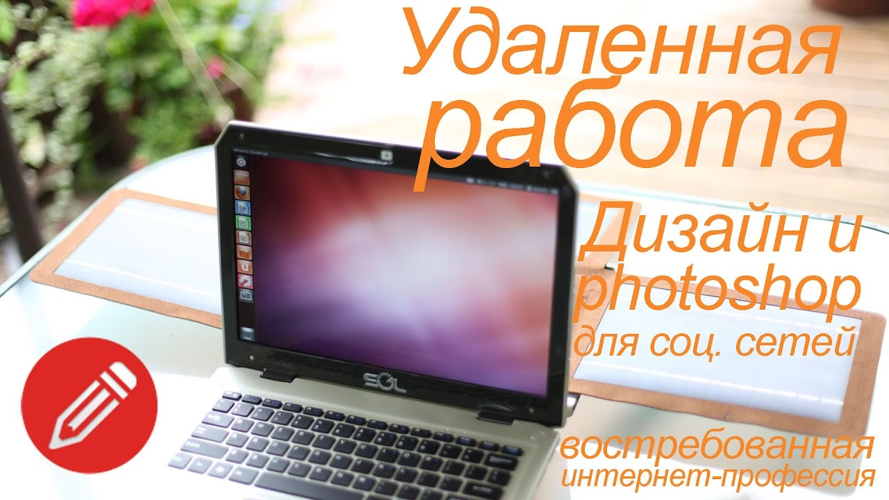 Дизайнер удаленная работа freelance writer uk