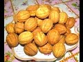 Вкусно -  орешки со сгущенкой  вкусное домашнее печенье рецепт