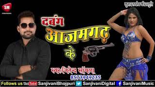 2019 का सबसे हिट गाना   दबंग आजमगढ़ के   Jitendra Sawala   New Bhojpuri Hit Song