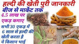 Haldi ki kheti , हल्दी की खेती पुरी जानकारी,4 लाख/एकड़। turmeric farming,30 एकड़ में बीजता है किसान