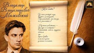 """Стихотворение В.В. Маяковский """"Кем быть?"""" (Стихи Русских Поэтов) Аудио Стихи Слушать Онлайн"""