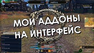 Мої аддони на інтерфейс в ТЕСО   The Elder Scrolls Online