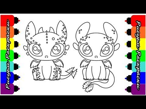 Беззубик и Дневная Фурия Как Приручить Дракона Мультик Раскраска Рисуем Раскраски для Детей