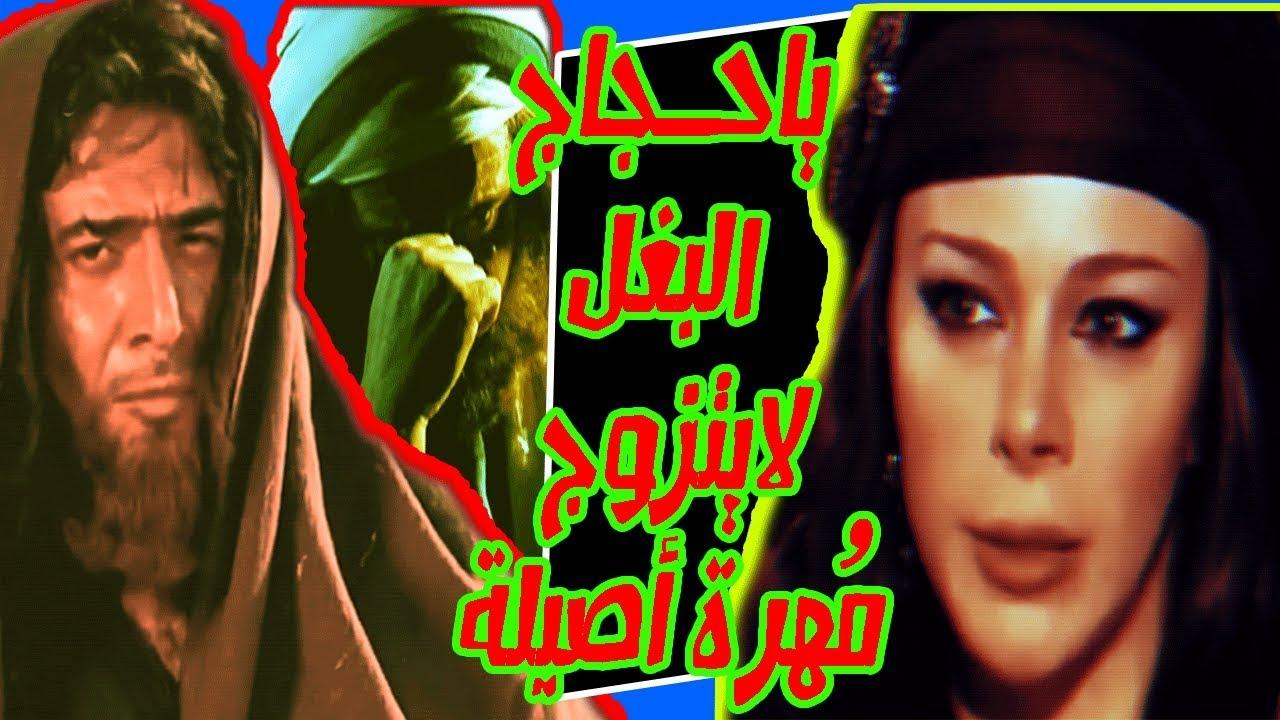 الحجاج بن يوسف الثقفي و زوجته هند بيت شعر من هند جعل الحجاج ينط ولا يحط Youtube