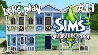 Давай играть Симс 3 Райские острова #11 Второй апгрейд