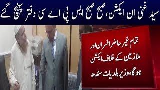 Saeed Ghani Take Big Action   Neo News