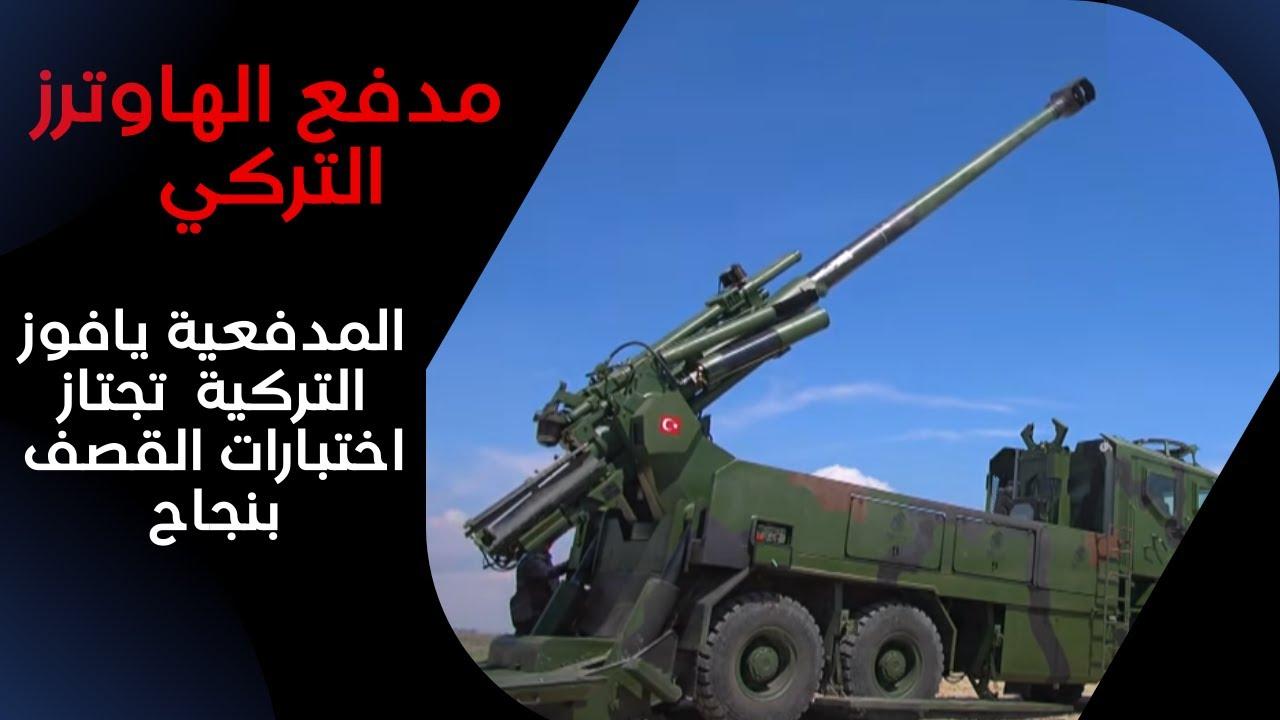المدفعية يافوز التركية عيار 155 ملمتر تجتاز اختبارات القصف بنجاح   هاوترز تركيا