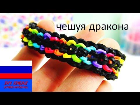 Смотреть онлайн Браслет из резинок чешуя дракона в радужных цветах на станке Rainbow Loom