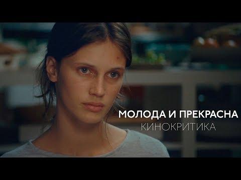 Видео Молода и прекрасна фильм смотреть онлайн бесплатно в хорошем качестве