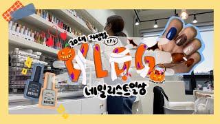 vlog)) 네일리스트브이로그 _ 가을신상컬러/베씨젤발…