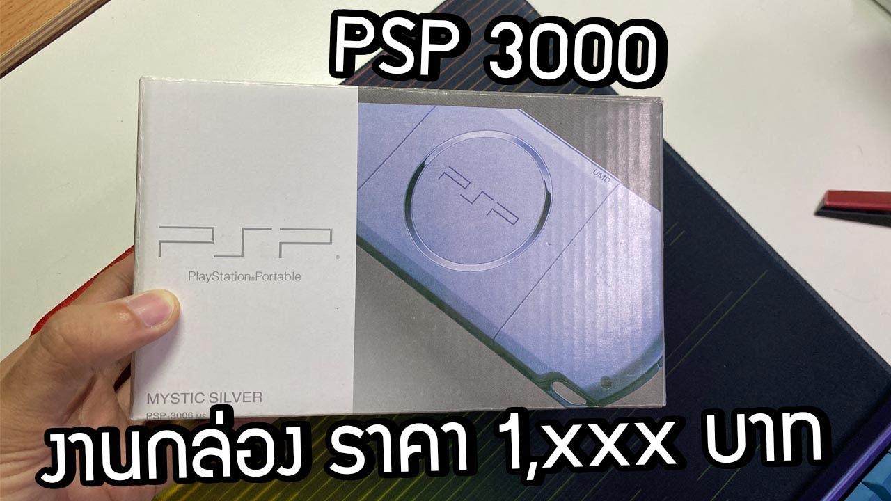 [ขาย]PSP 3000 เมม 32 Gb งาน�ล่อง อุป�รณ์�ท้ !!! [JBOsXTech]