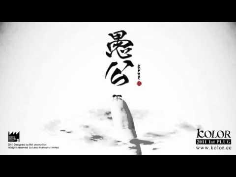 """愚公_by_KOLOR """"Law Of 14"""" 2011年 1st plug"""
