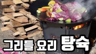vlog)캠핑요리  그리들 요리 캠핑가서 뭐먹지? 베이…