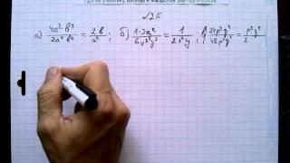 №25 алгебра 8 класс Макарычев