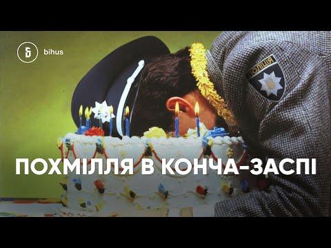 День народження по-СБУшному: гості-фігуранти на святі 'антикорупціонера' Демчини