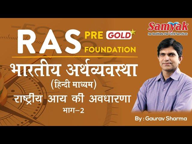 Indian Economy | Concept of National Income 2 by Gaurav Sharma #5 | SAMYAK RAS Pre Gold & Foundation